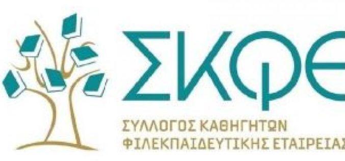Σύλλογος Καθηγητών Φιλεκπαιδευτικής Εταιρείας (ΣΚΦΕ): «Δεν εκβιαζόμαστε από τις ενέργειες της Διοίκησης της Φ.Ε., επιφυλασσόμαστε παντός νόμιμου δικαιώματός μας»