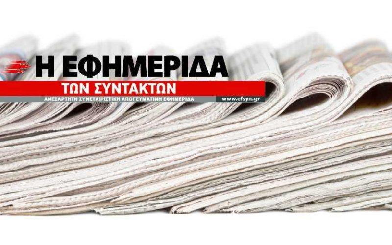 Πρωτοσέλιδη στην Εφημερίδα των Συντακτών η μεγάλη Πρωτοβουλία Εργατικών Κέντρων – ΟΙΕΛΕ για την Παιδεία