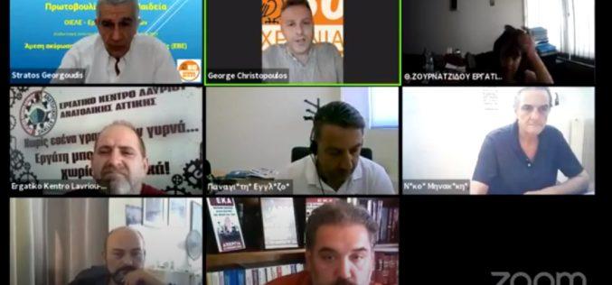 To βίντεο της συνέντευξης τύπου ΟΙΕΛΕ-Εργατικών Κέντρων