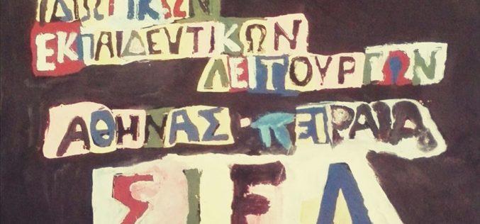 Εκλογοαπολογιστική συνέλευση ΣΙΕΛ το Σάββατο, 2/10, στο ξενοδοχείο Polis Grand