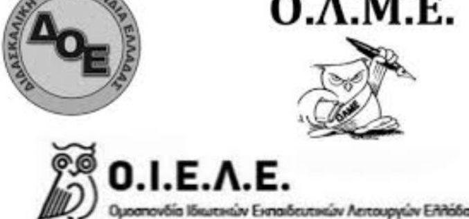 Πανεκπαιδευτικό Συλλαλητήριο ΔΟΕ – ΟΛΜΕ – ΟΙΕΛΕ στις 15/9, Προπύλαια Κοινή αγωνιστική πορεία για το ασφαλές άνοιγμα των σχολείων, για την θωράκιση των εργασιακών δικαιωμάτων των εκπαιδευτικών και για την προάσπιση του κοινωνικού αγαθού της Παιδείας