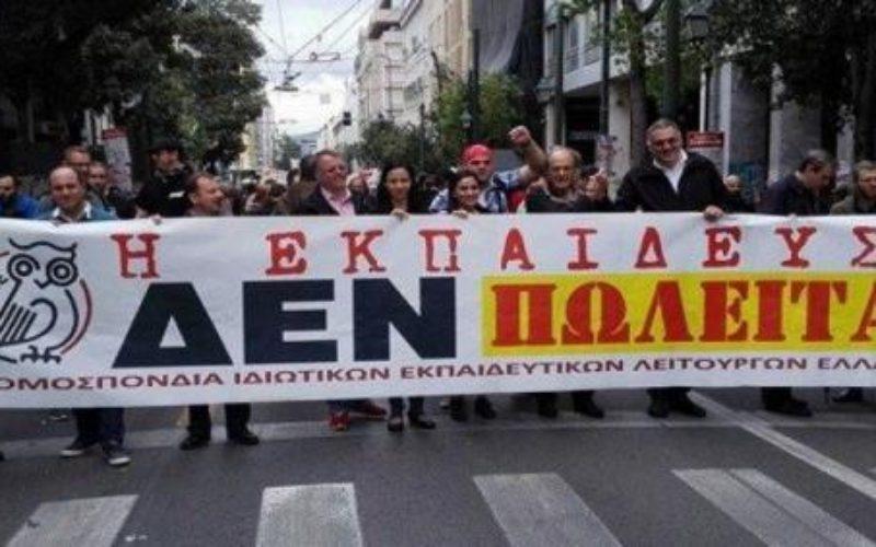 Πανεκπαιδευτικό Συλλαλητήριο ΔΟΕ-ΟΛΜΕ-ΟΙΕΛΕ αύριο Παρασκευή, 1/10 στις 18:00 (Προπύλαια) κατά της ποινικοποίησης των αγώνων των εκπαιδευτικών