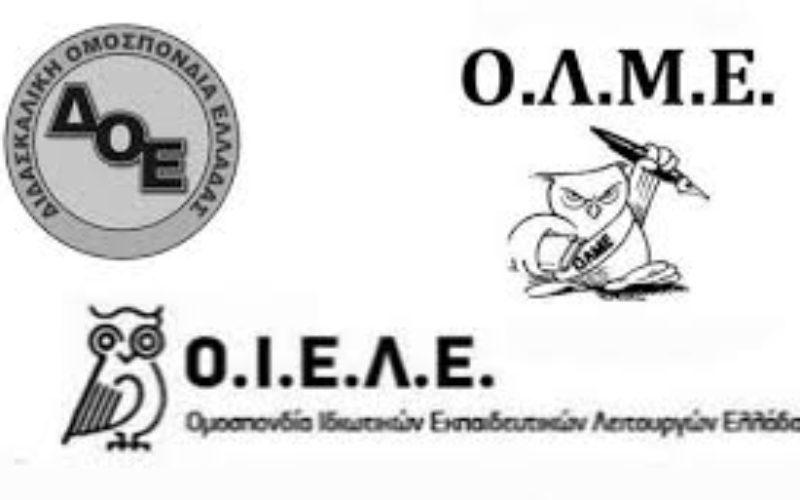Πανεκπαιδευτικό συλλαλητήριο των εκπαιδευτικών Ομοσπονδιών (ΔΟΕ-ΟΛΜΕ-ΟΙΕΛΕ) σήμερα στις 6 μμ στα Προπύλαια